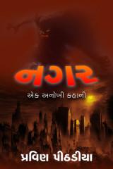 નગર  દ્વારા Praveen Pithadiya in Gujarati