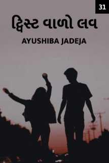 Ayushiba Jadeja દ્વારા ટ્વિસ્ટ વાળો લવ - 31 ગુજરાતીમાં
