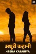 अधूरी कहानी - 3 बुक Heena katariya द्वारा प्रकाशित हिंदी में