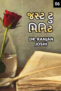 Dr. Ranjan Joshi દ્વારા જસ્ટ ટુ મિનિટ - ૬ (માઇક્રોફિક્શન વાર્તાઓ) ગુજરાતીમાં