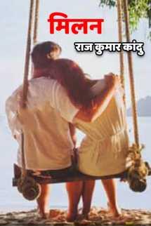 मिलन बुक राज कुमार कांदु द्वारा प्रकाशित हिंदी में