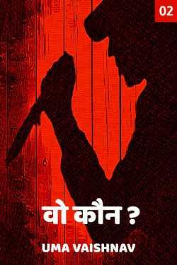 Wo koun - 2 by Uma Vaishnav in Hindi