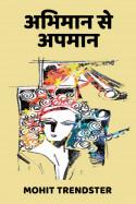 अभिमान से अपमान बुक Mohit Trendster द्वारा प्रकाशित हिंदी में
