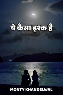 ये कैसा इश्क है बुक Monty Khandelwal द्वारा प्रकाशित हिंदी में