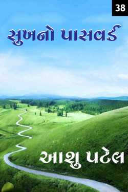 Sukh no Password - 38 by Aashu Patel in Gujarati