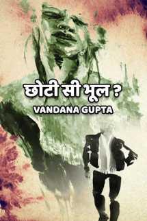 छोटी सी भूल ? - 1 बुक Vandana Gupta द्वारा प्रकाशित हिंदी में