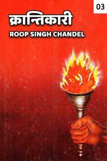 क्रान्तिकारी - 3 बुक Roop Singh Chandel द्वारा प्रकाशित हिंदी में