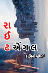રાઈટ એંગલ  by Kamini Sanghavi in Gujarati