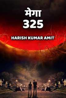 मेगा 325 - 1 बुक Harish Kumar Amit द्वारा प्रकाशित हिंदी में