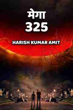 मेगा 325 by Harish Kumar Amit in Hindi