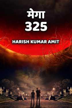 मेगा 325 by Harish Kumar Amit in :language