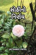 Jayshree Patel દ્વારા સોહી નો નિર્ણય - 1 ગુજરાતીમાં
