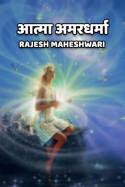 आत्मा अमरधर्मा बुक Rajesh Maheshwari द्वारा प्रकाशित हिंदी में