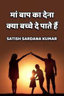 मां बाप का देना क्या बच्चे दे पाते हैं बुक Satish Sardana Kumar द्वारा प्रकाशित हिंदी में