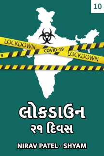 Nirav Patel SHYAM દ્વારા લોકડાઉન-૨૧ દિવસ - ભાગ-૧૦ ગુજરાતીમાં