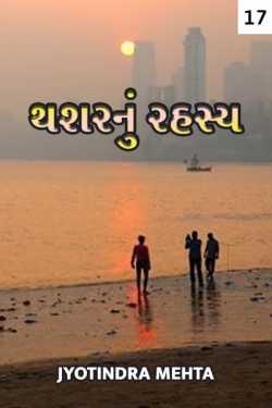 Thasharnu Rahasya Part 17 by Jyotindra Mehta in Gujarati