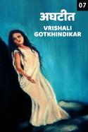अघटीत - भाग ७ मराठीत Vrishali Gotkhindikar