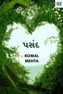 Komal Mehta દ્વારા પસંદ - ૨ ગુજરાતીમાં