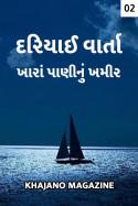 Khajano Magazine દ્વારા દરિયાઈ વાર્તા : ખારાં પાણીનું ખમીર (ભાગ ૨) ગુજરાતીમાં