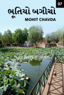 Mohit Chavda દ્વારા ભૂતિયો બગીચો ભાગ - ૭ ગુજરાતીમાં