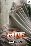 खौफ - 26 बुक SABIRKHAN द्वारा प्रकाशित हिंदी में