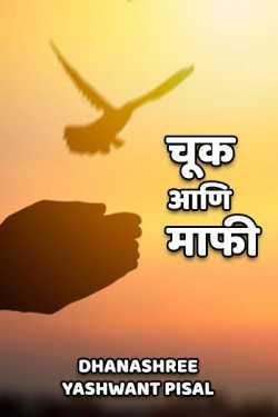 चूक आणि माफी by Dhanashree yashwant pisal in :language