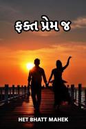 Het Bhatt Mahek દ્વારા ફક્ત પ્રેમ જ ગુજરાતીમાં