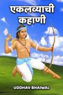 एकलव्याची कहाणी मराठीत Uddhav Bhaiwal
