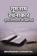 गुमनाम रचनाकार-भूपेन्द्र डोंगरियाल की कहानियाँ - 1 बुक Bhupendra Dongriyal द्वारा प्रकाशित हिंदी में