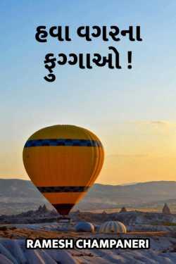 hava vagarna fuggao by Ramesh Champaneri in Gujarati