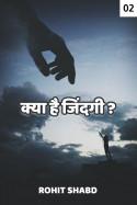 क्या है जिंदगी - 2 बुक Rohit Shabd द्वारा प्रकाशित हिंदी में