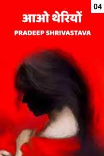 आओ थेरियों - 4 बुक Pradeep Shrivastava द्वारा प्रकाशित हिंदी में