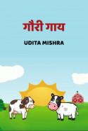 गौरी गाय बुक Udita Mishra द्वारा प्रकाशित हिंदी में