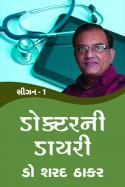 Dr Sharad Thaker દ્વારા ડૉક્ટરની ડાયરી ગુજરાતીમાં