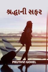 શ્રદ્ધા ની સફર  by Pruthvi Gohel in Gujarati