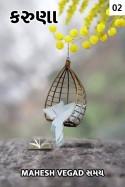 Mahesh Vegad _સમય_ દ્વારા કરુણા ભાગ - ૨ ગુજરાતીમાં