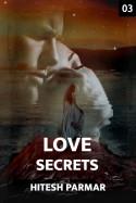 Hitesh Parmar દ્વારા Love Secrets - 3 ગુજરાતીમાં