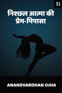 निश्छल आत्मा की प्रेम-पिपासा... - 31 बुक Anandvardhan Ojha द्वारा प्रकाशित हिंदी में