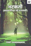 भटकंती .... आठवणींच्या गर्द रानातली -  भाग २२ मराठीत vinit Dhanawade