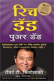 रिचडॅडपुअरडॅड (अनुभव, समीक्षा, माहिती ) मराठीत Ishwar Trimbakrao Agam