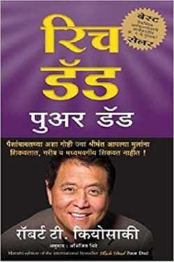 Rich Daid puar daid by Ishwar Trimbakrao Agam in Marathi