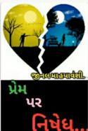 Jinal Rathod દ્વારા પ્રેમ પર નિષેધ... ગુજરાતીમાં