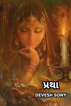 rule - 1 by Devesh Sony in Gujarati