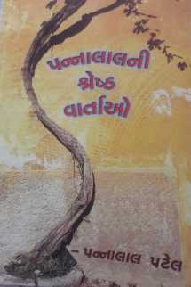 SUNIL ANJARIA દ્વારા પુસ્તક પરિચય - પન્નાલાલની શ્રેષ્ઠ વાર્તાઓ ગુજરાતીમાં