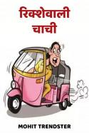 रिक्शेवाली चाची बुक Mohit Trendster द्वारा प्रकाशित हिंदी में