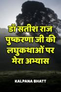 डॉ सतीश राज पुष्करणा जी की लघुकथाओं पर मेरा अभ्यास - 1 बुक Kalpana Bhatt द्वारा प्रकाशित हिंदी में