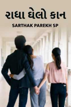 sarthak Parekh Sp દ્વારા રાધા ઘેલો કાન ગુજરાતીમાં