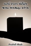 Prafull shah દ્વારા વાર્તા ૨૦૨૦ એપ્રિલ  શ્રધ્ધા અંધશ્રદ્ધા કર્તવ્ય ગુજરાતીમાં