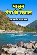 मासूम गंगा के सवाल - 1 बुक Sheel Kaushik द्वारा प्रकाशित हिंदी में