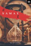 में समय हूँ ! - 5 बुक Keval द्वारा प्रकाशित हिंदी में